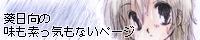 葵日向の味も素っ気もないページ